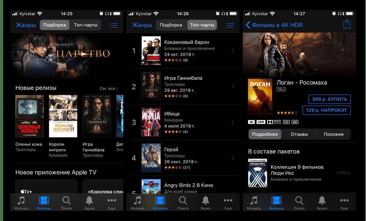 Приложение iTunes Store для просмотра фильмов на iPhone