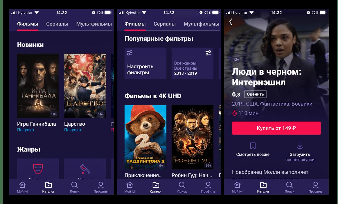 Приложение ivi для просмотра фильмов на iPhone