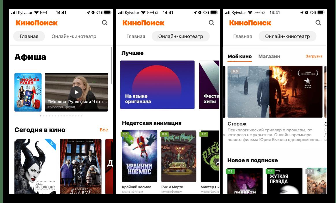 Приложение Кинопоиск для просмотра фильмов на iPhone
