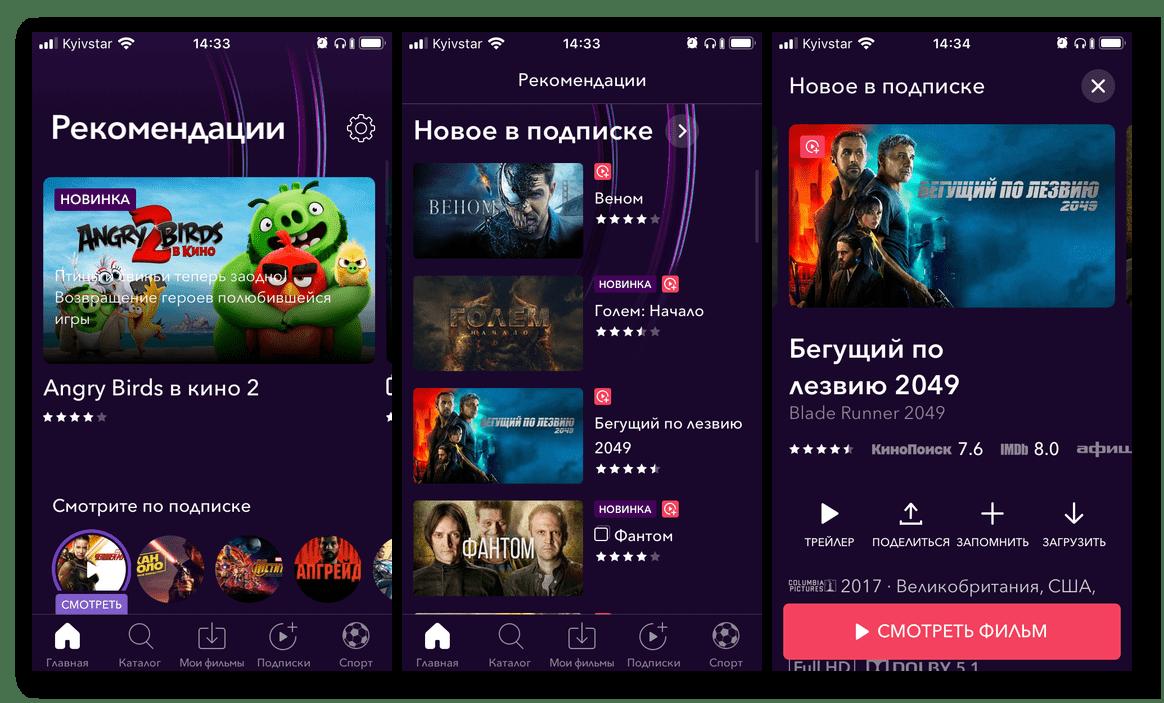 Приложение Okko Фильмы для просмотра фильмов на iPhone