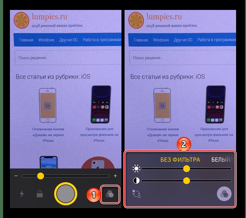 Применение фильтрации в приложении Лупа на iPhone