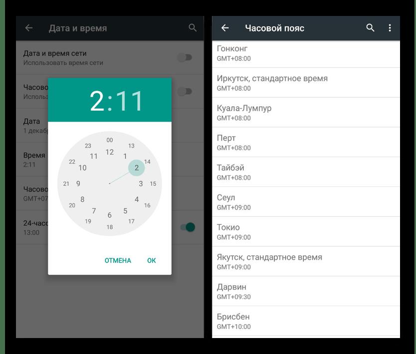 Пример изменения даты и времени на Android