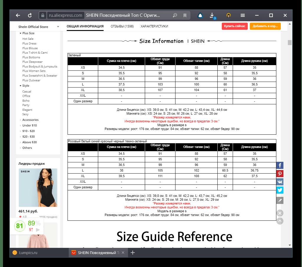 Пример оформления параметров товара на AliExpress