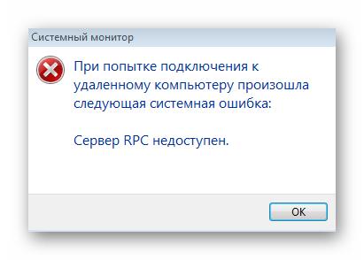 Пример ошибки Сервер RPC недоступен в Windows 10