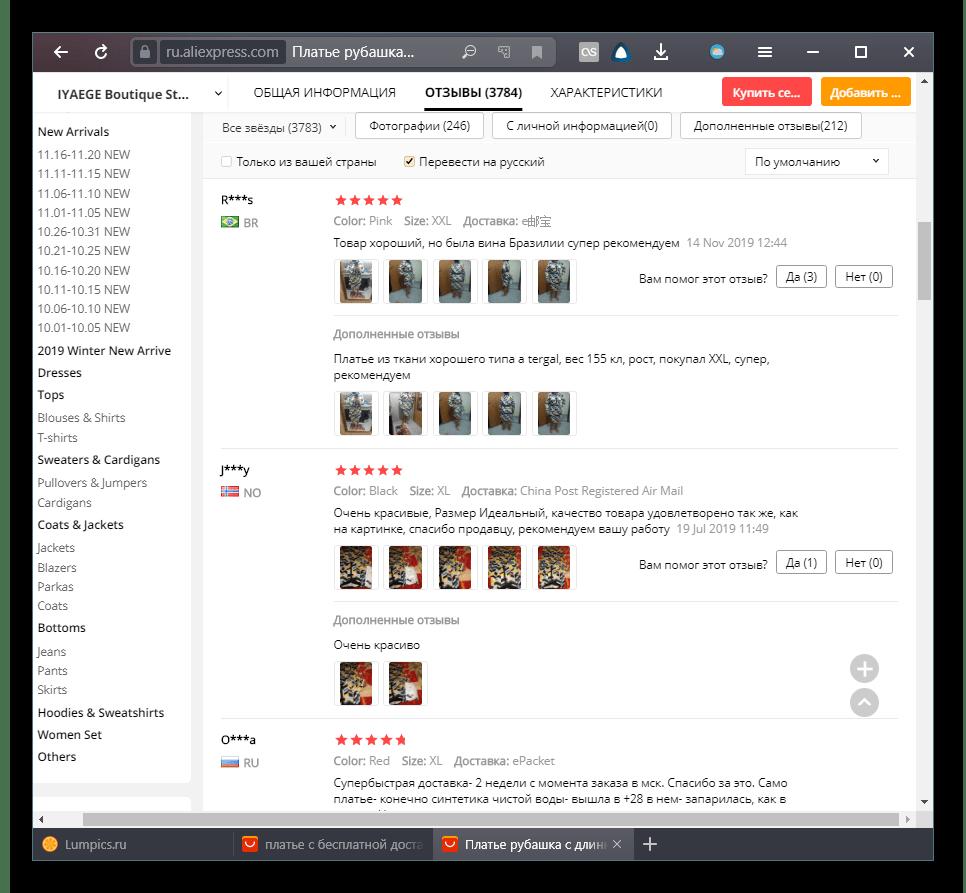 Пример поиска отзывов на товар на сайте AliExpress