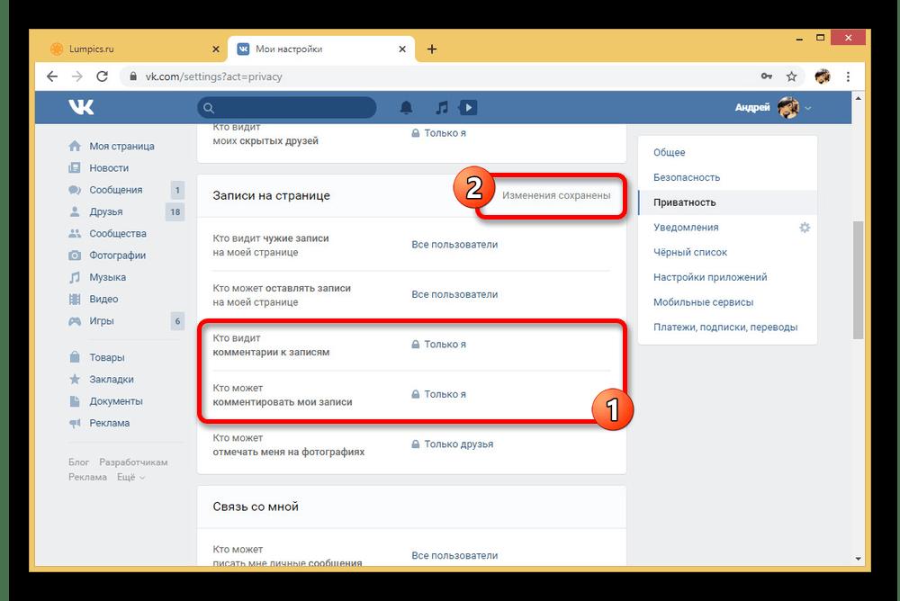 Пример правильных настроек приватности на сайте ВКонтакте