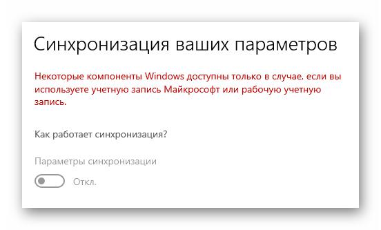 Пример предупреждения об авторизации для использования параметров синхронизации в Windows 10