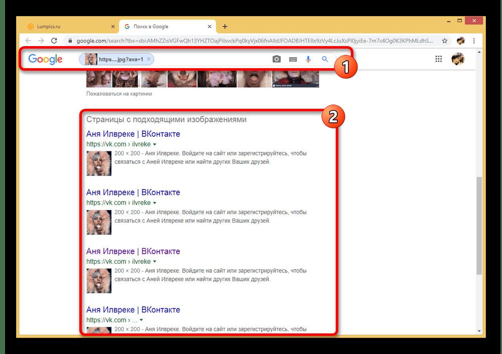 Пример вычисления страницы ВКонтакте по фотографии