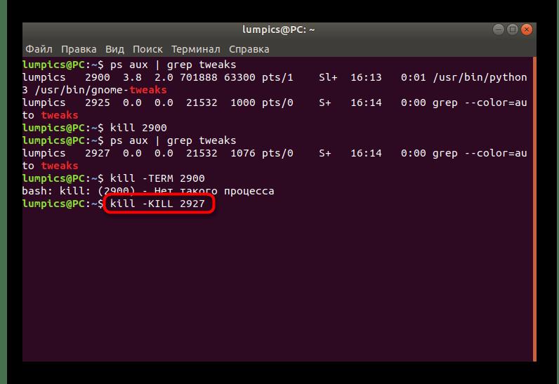 Принудительное убийство процесса через команду kill в Linux
