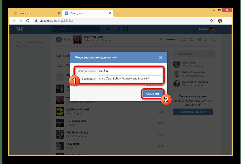 Процесс изменения названия песни на сайте ВКонтакте