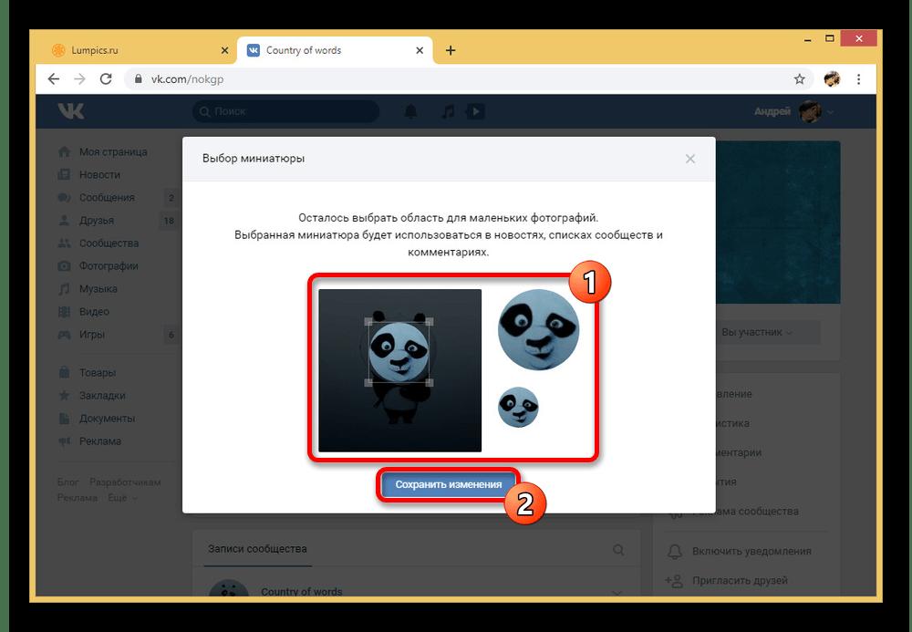 Процесс обновления миниатюры в группе ВКонтакте