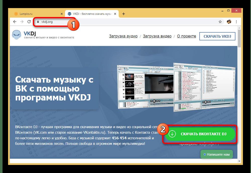 Процесс скачивания ВКонтакте DJ на компьютер