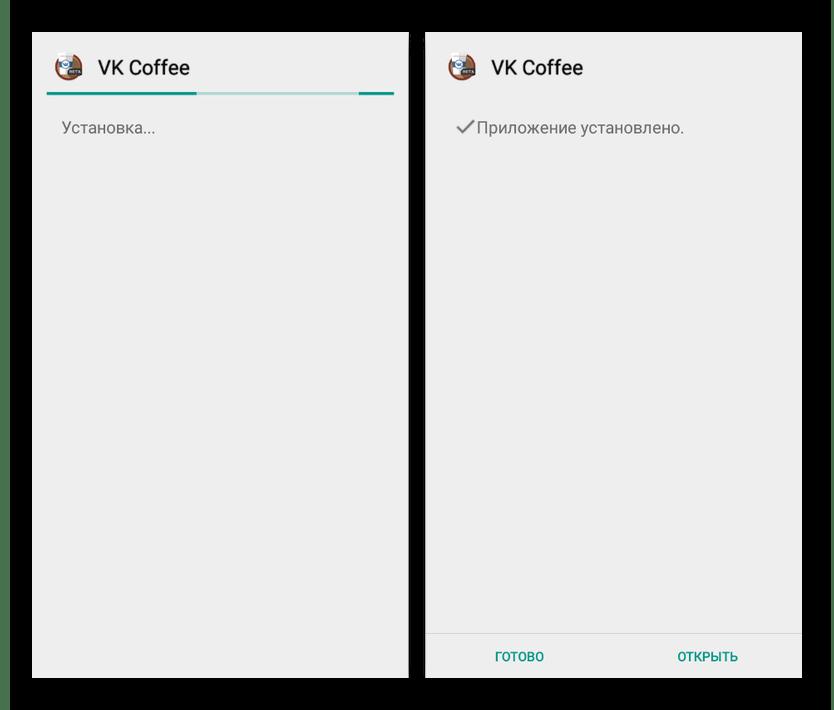 Процесс установки VK Coffee на Android
