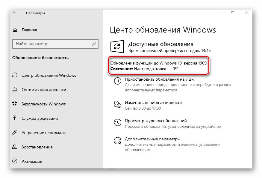 Процесс загрузки файлов для установки обновления 1909 для Windows 10