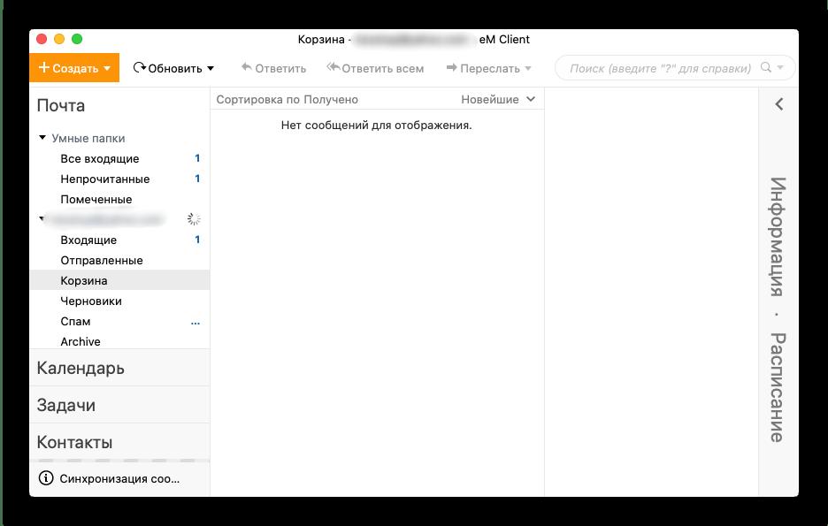Программа eM Client в качестве почтового клиента для macOS
