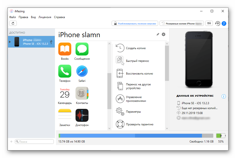 Программа iMazing - аналог iTunes