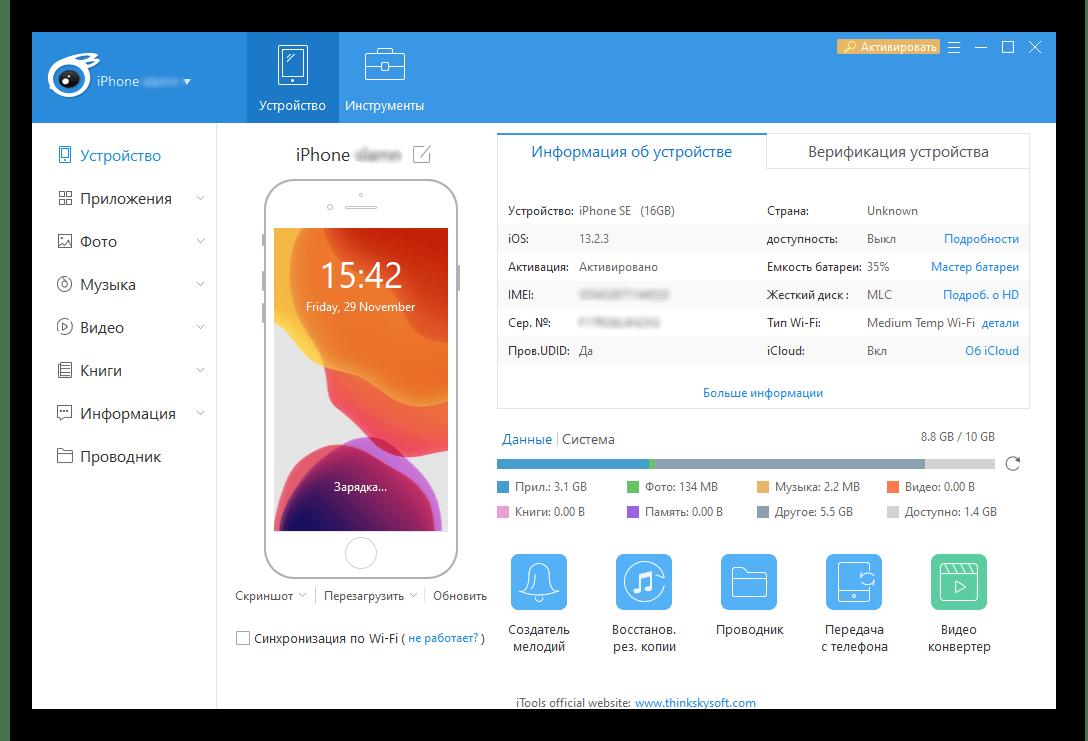 Программа iTools - аналог iTunes