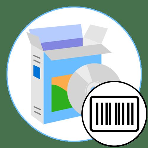 Программы для создания штрихкодов