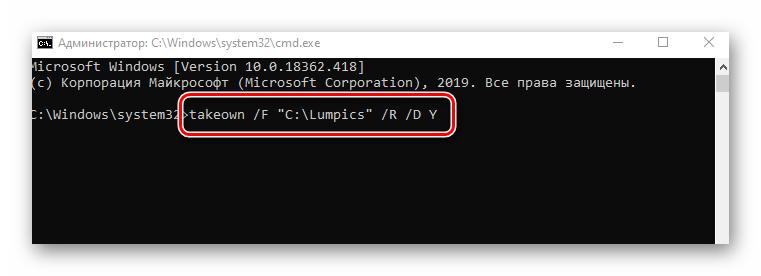 Прописывание команды для выдачи прав доступа к папке или файлу в Windows 10