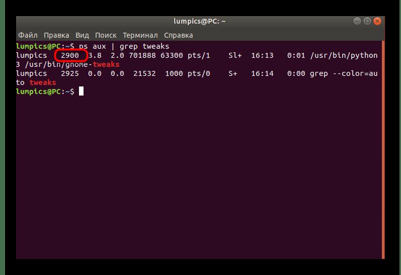 Просмотр идентификатора процесса для завершения через kill в Linux