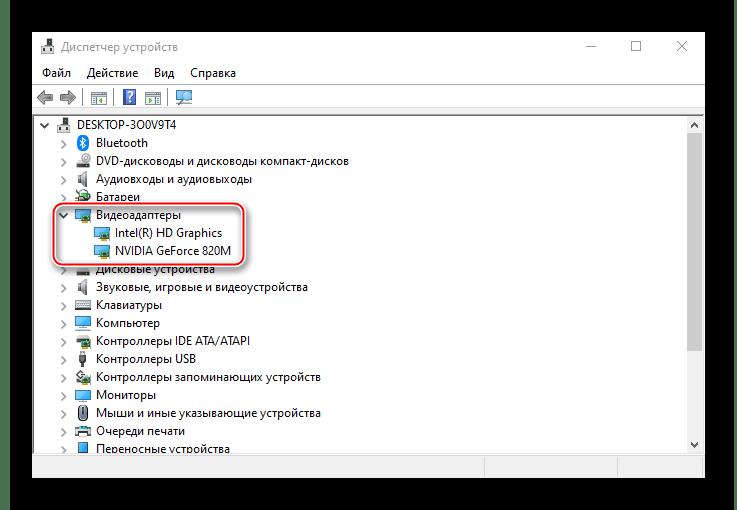 Просмотр информации о драйвере видеокарты в диспетчере устройств