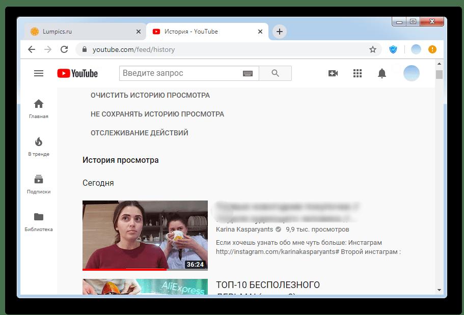 Просмотр истории в YouTube ПК-версия