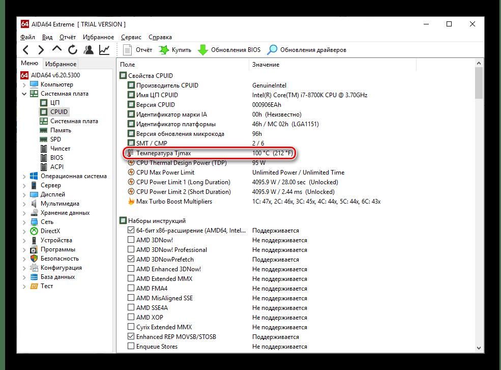 Просмотр максимальной температуры CPU в AIDA64