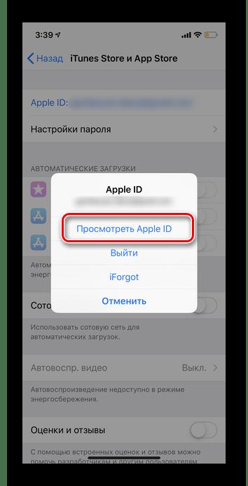 Просмотреть Apple ID iPhone