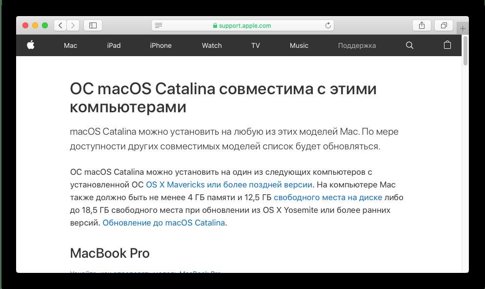 Проверить совместимость для решения проблем с запуском macOS с флешки