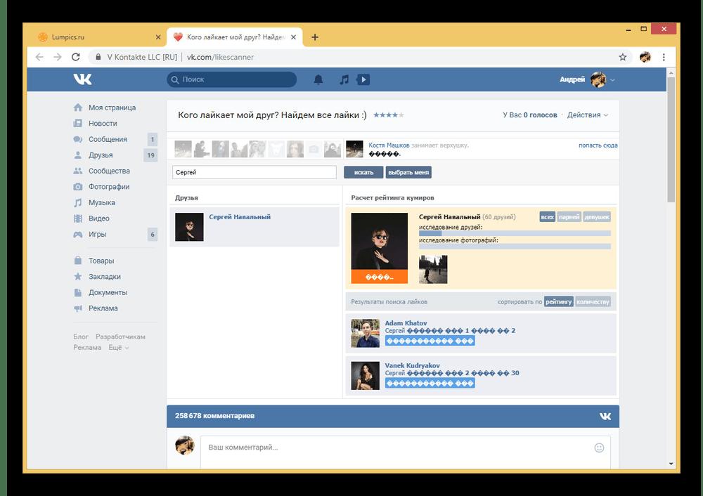 Проверка лайков друга на сайте ВКонтакте