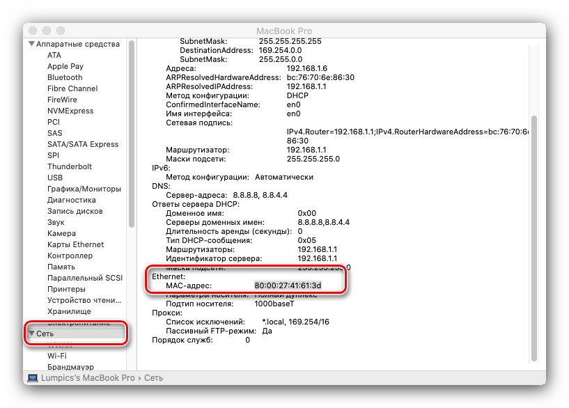 Проверка MAC-адреса на macOS посредством информации о системе