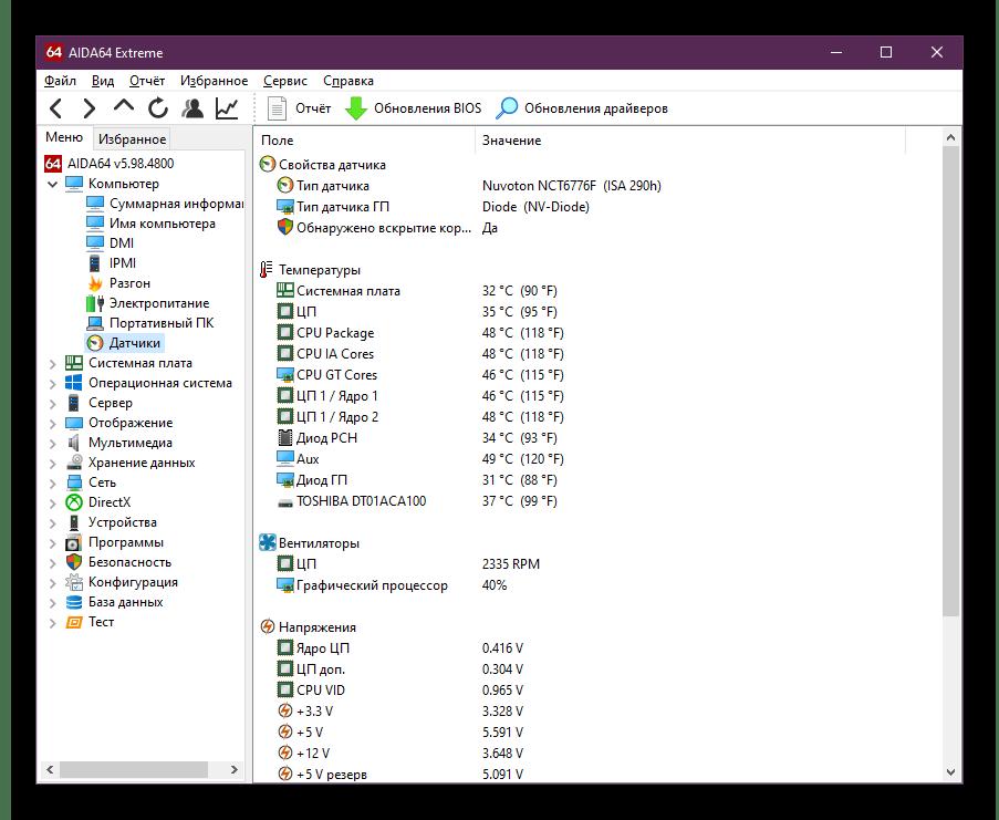 Проверка температур компьютера через программу AIDA64