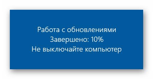 Работа с обновлениями во время перезагрузки в Windows 10