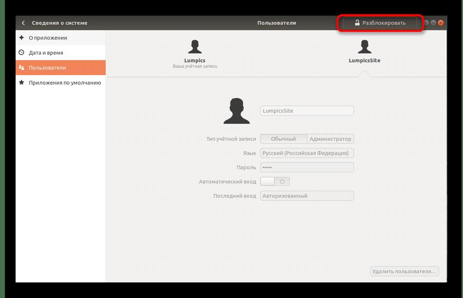Разблокировка опций для принудительной смены пароля пользователя Linux