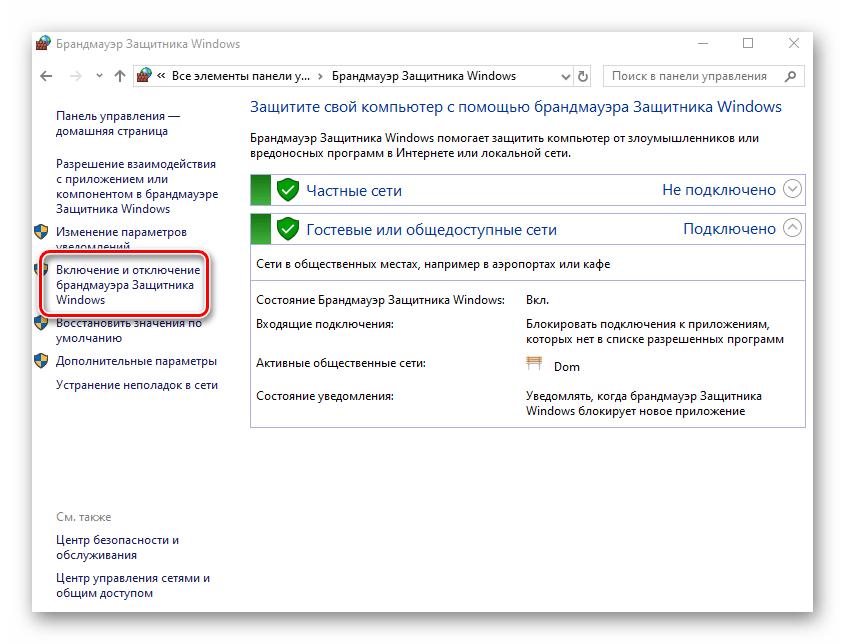Раздел Включение и отключение брандмауэра Защитника Windows в настройках Windows