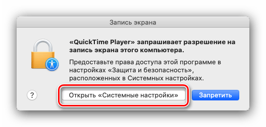 Разрешение записи экрана на macOS посредством Quick Time Player
