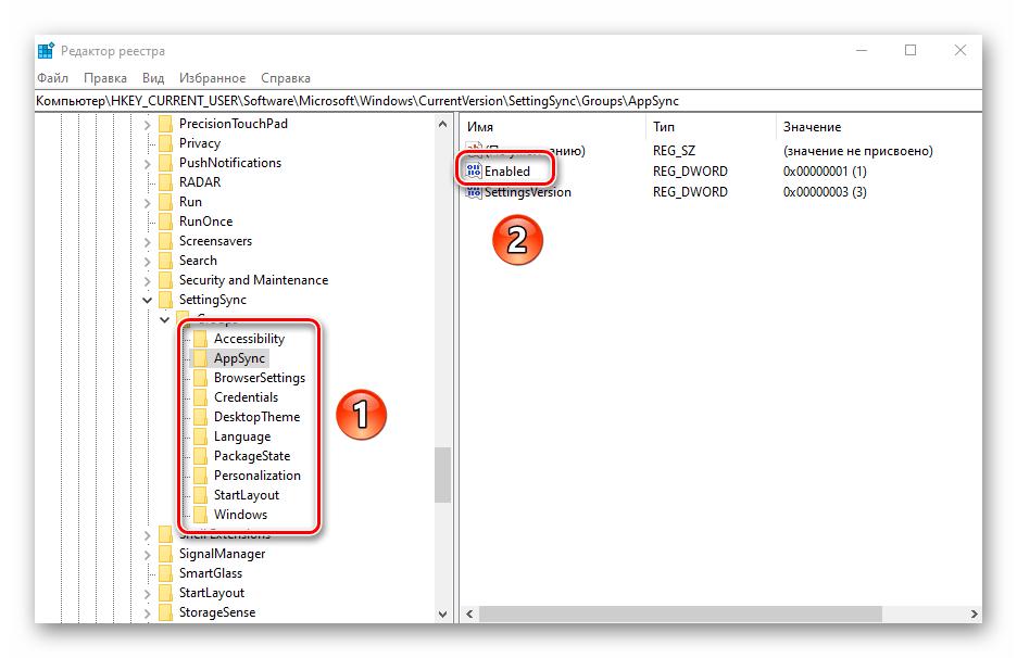 Редактирование файла Enabled для включения или отключения параметра синхронизации в Windows 10