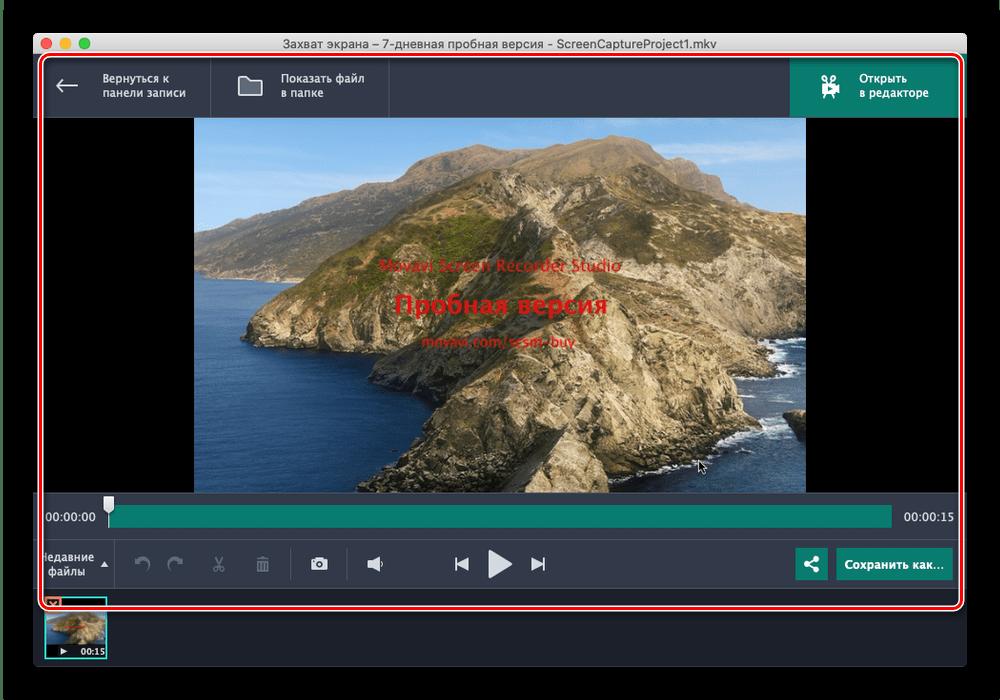 Редактирование готовой записи экрана в Movavi Screen Recorder на macOS