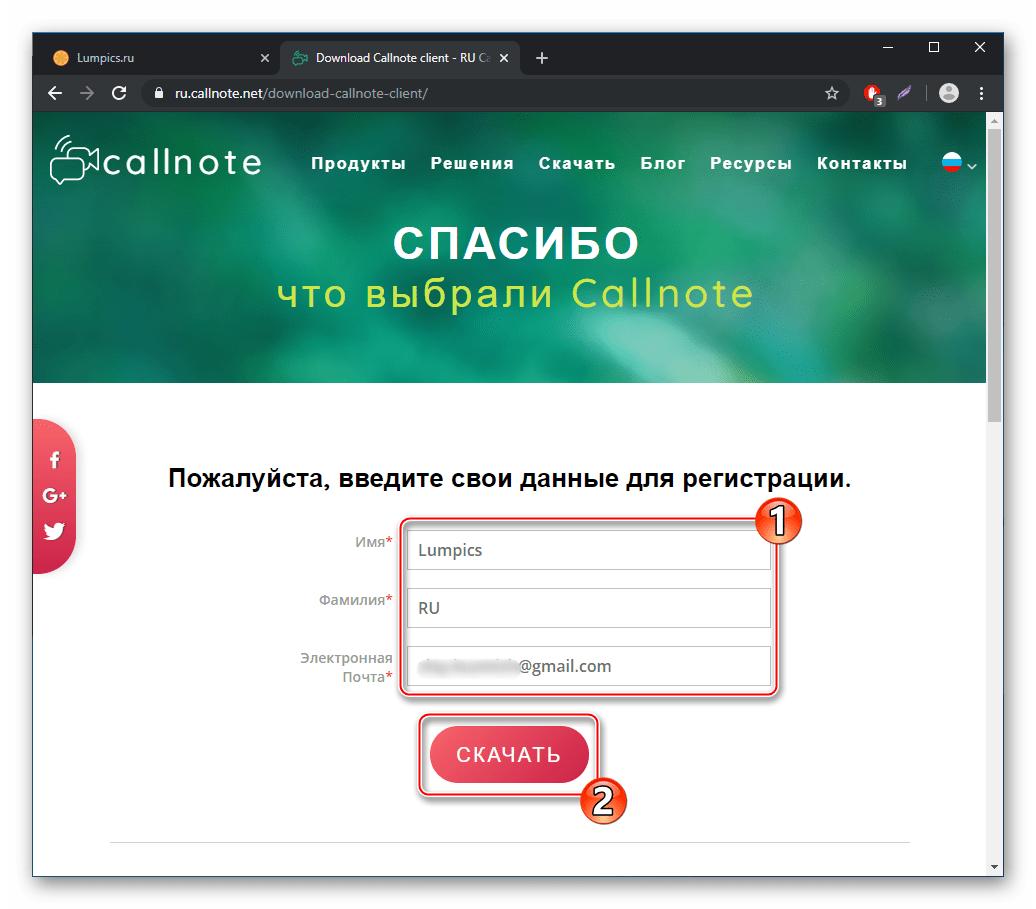 Регистрация на сайт Callnote для записи звонков, осуществляемых через Viber для Windows