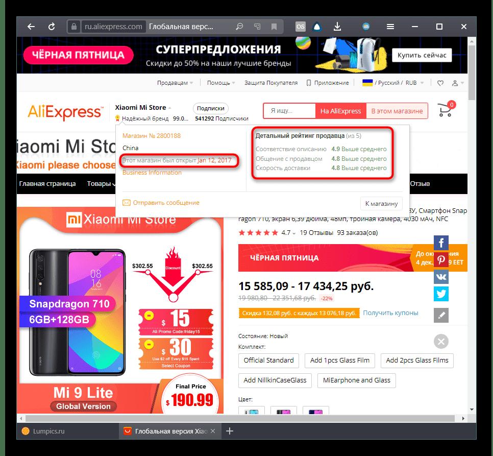 Рейтинги и дата открытия магазина на сайте AliExpress
