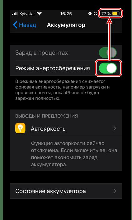 Результат успешного включения режима энергосбережения на iPhone