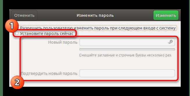 Ручное изменение пароля другому пользователю в Linux