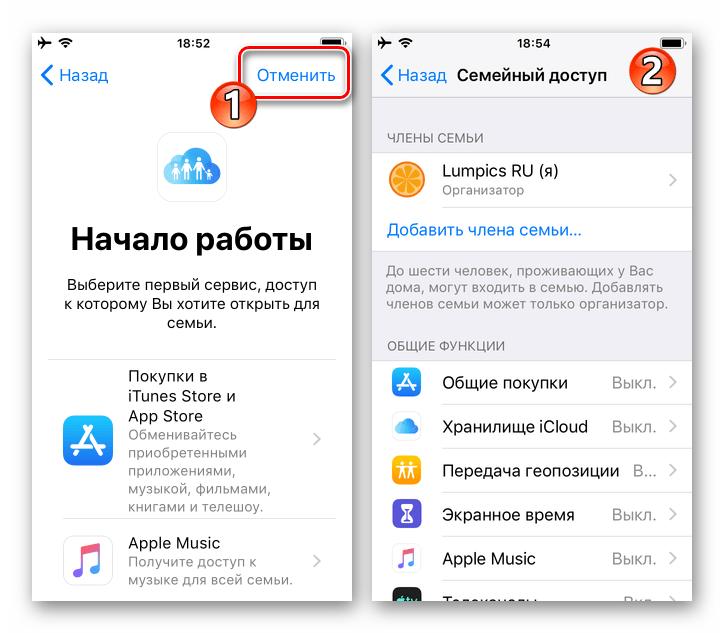 Семейный доступ на iPhone - Начало работы, переход к добавлению участников группы