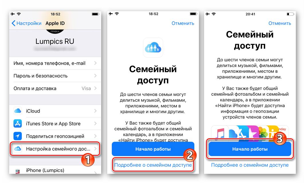 Семейный доступ на iPhone - включение функции, Начало работы
