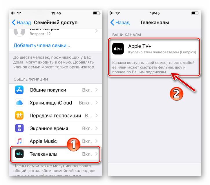 Семейный доступа на iPhone - совместное использование сервиса Apple TV