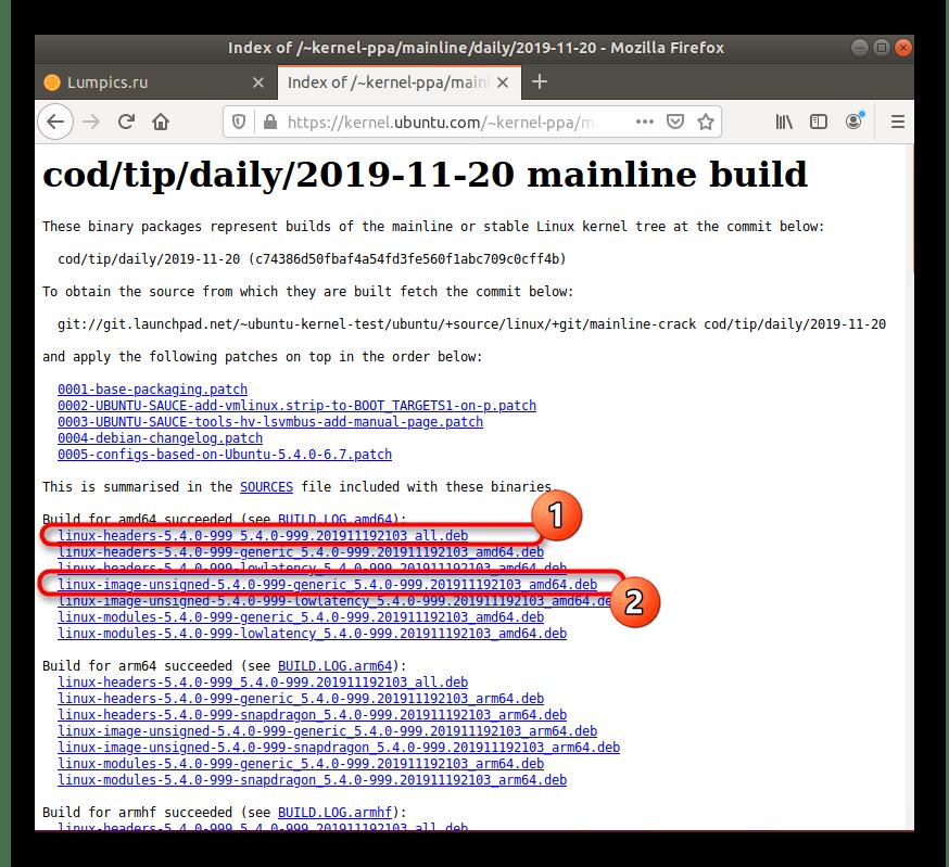 Скачивание образов и остальных файлов ядра для обновления Ubuntu