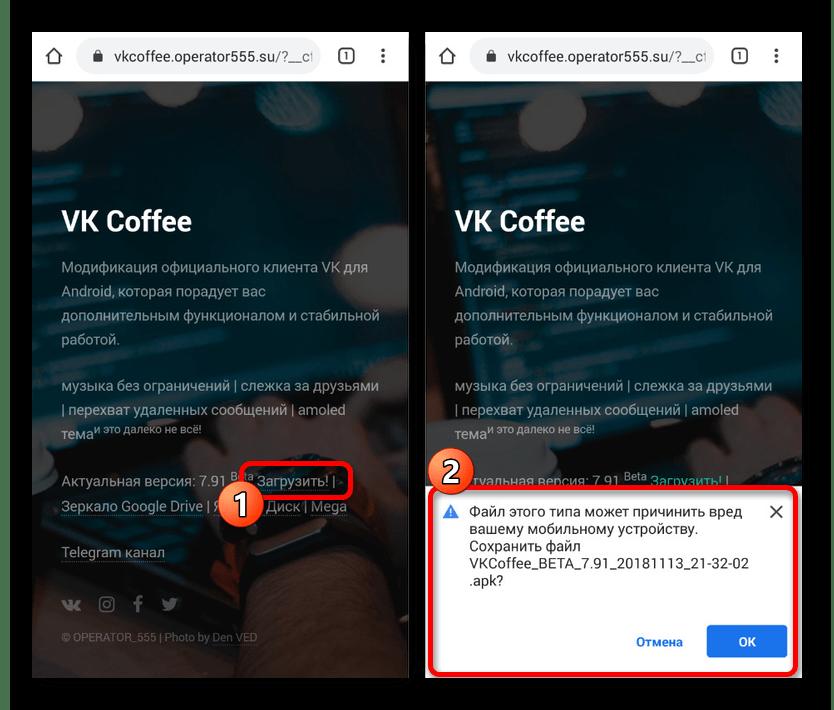 Скачивание ВК Coffee с официального сайта на Android