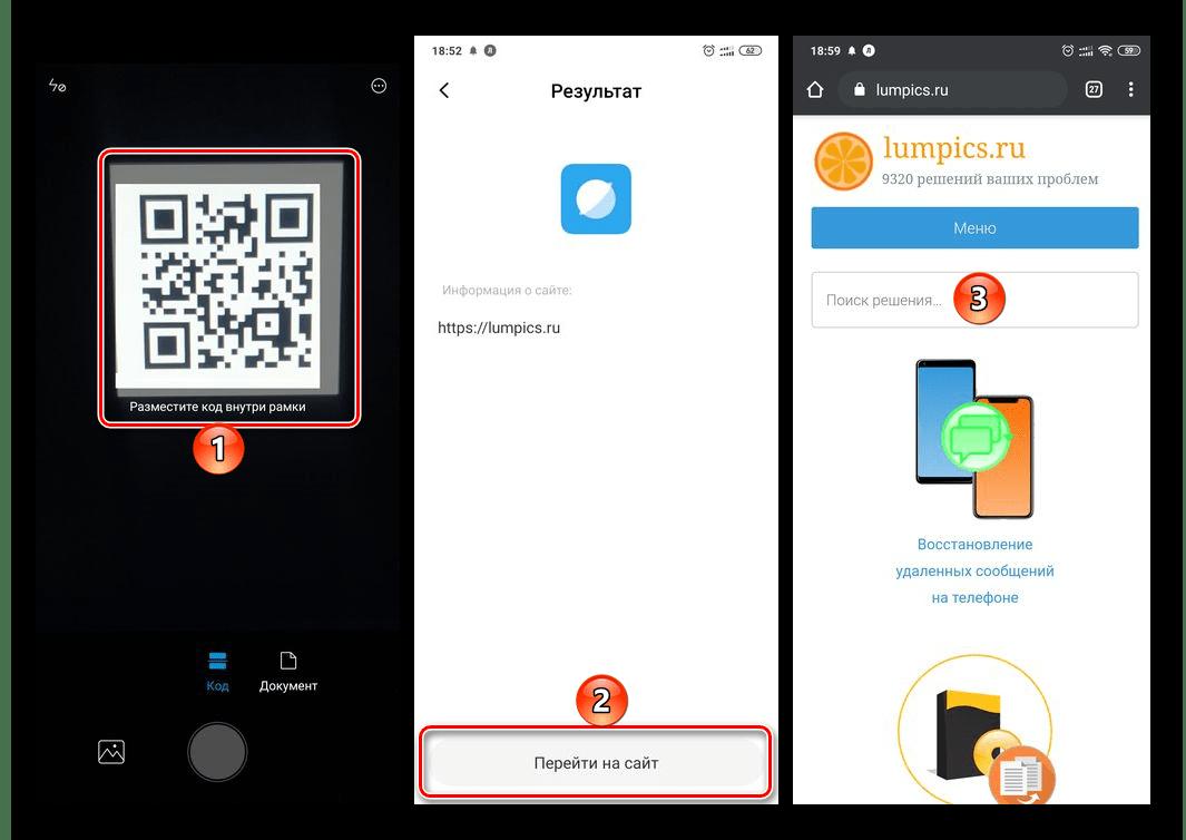 Сканирование QR-кода стандартной камерой на Android
