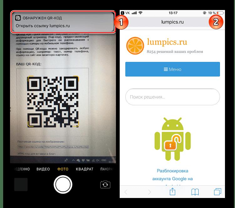 Сканирование QR-кода стандартной камерой на iPhone