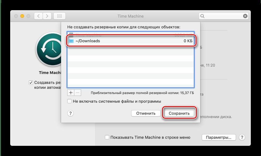 Сохранение каталогов в Time Machine для уменьшения занимаемого объёма резервной копии